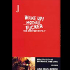 WAKE UP! MOTHER FUCKER今夜、世界ヲ焼キ尽クセ