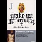 Wake up Mother Fucker II烈火ノゴトク、焼キ尽クセ!!